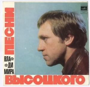 Конверт одной из пластинок с песнями Владимира Высоцкого