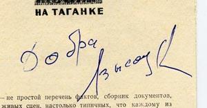 Автограф Владимира Высоцкого на программке спектакля Театра на Таганке