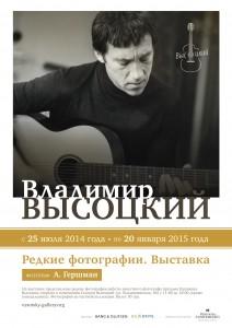 Официальная афиша фотоэкспозиции в Галерее Высоцкий