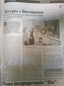 "Публикация в газете ""Крещатик"" (Киев)"