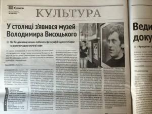 """Публикация в газете """"Крещатик"""" об открытии Галереи ВЫСОЦКИЙ"""