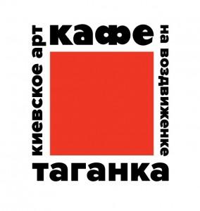 Cafe-Taganka-Logo-v1