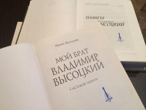Первые поступления в фонды Библиотеки Владимира Высоцкого - подарки киевлян