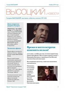 новости ноябрь