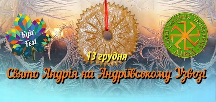 2014 - 12 - 13 - Праздник Андрея