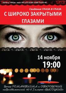 глаза 14.11