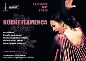 фламенко 20.12