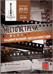 2015 - 01 - 29 - Место встречи Лазарева