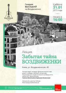 2015 - 01 - 31 - афиша Тайна Воздвиженки