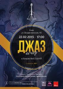 2015 - 02 - 22 - Джаз вечер