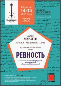 2015 - 04 - 14 - Мулите Ревность