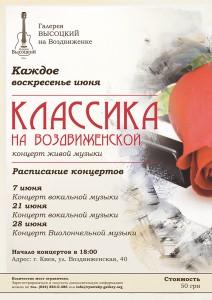 2015 - 06 - 07 - Классика на Воздвиженской июнь
