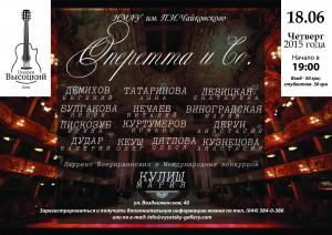 2015 - 06 - 18 - Оперетта и Со.