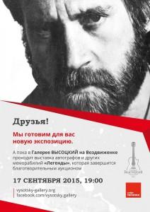 Высоцкий и новая выставка
