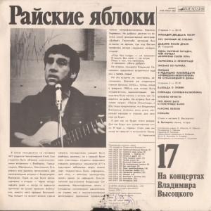 Na_Koncertah_Vysotskogo-Rayskie_Yabloki