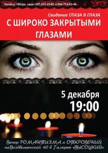 глаза5.12