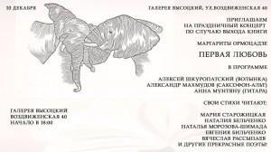 первая лююовь 10.12
