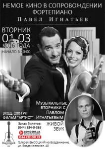 1.03.16 афиша концерт