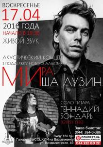 2016 - 04 - 17 - Миша лузин и бондарь