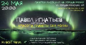 2016 - 05 - 24 - Музыкальные вторники с Павлом Игнатьевым