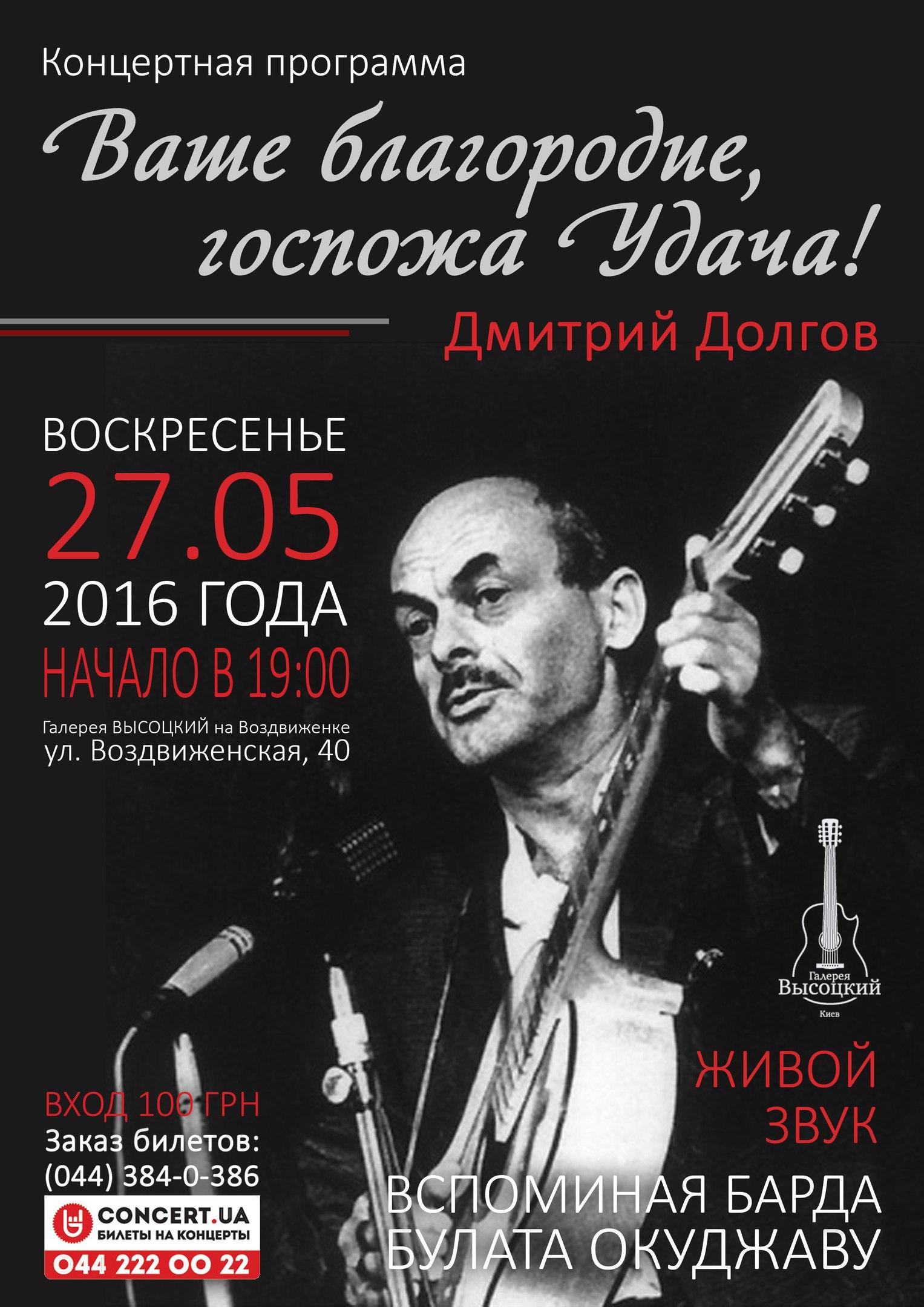 Концертная программа «Ваше благородие, госпожа Удача ...: http://vysotsky-gallery.org/?p=3248