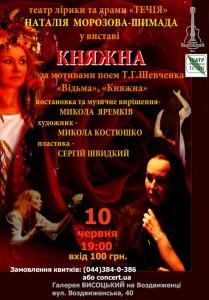 2016 - 06 - 10 - Княжна