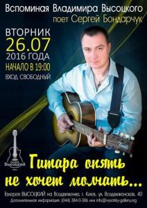 2016 - 07 - 26 - Сергей Бондарчук